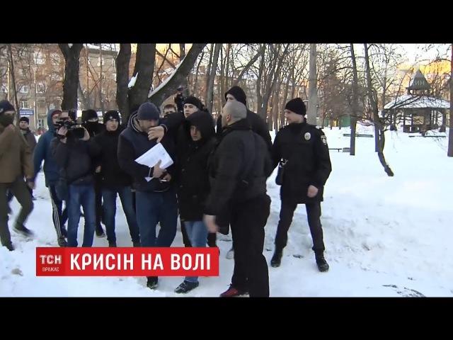 5 марта 2018 Активісти утворили для Юрія Крисіна коридор ганьби