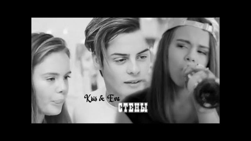 Kris Eva Стены Skam
