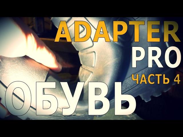 Adapter Pro: Обувь. Часть 4 / Глеб Скоробогатов / 26.12.2017