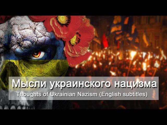 Андрей Ваджра. Мысли украинского нацизма 24.11.2017 (№11)