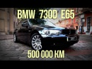 BMW E65 730d, 500 тыс. км пробега - миф или реальность? SRT