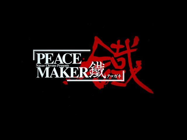 2018年6月2日公開 劇場アニメ『PEACE MAKER 鐵』前篇特報 第1弾