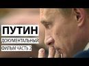Путин Часть 2 Документальный фильм Андрея Кондрашова