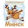 Подслушано в Минске