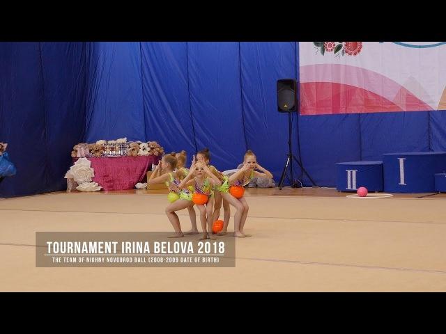 RG Tournament Belova Irina 2018 TEAM NIGHNY NOVGOROD 2008 2009 BALL