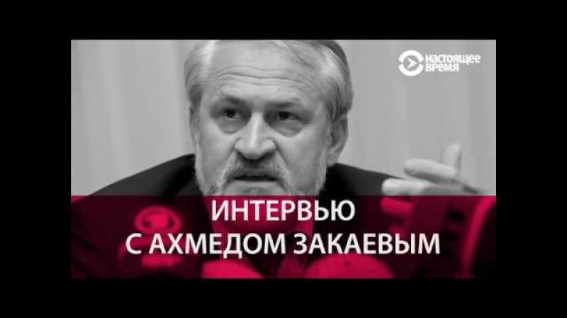 Ахмед Закаев Рамзан дутая фигура а Бортников его враг