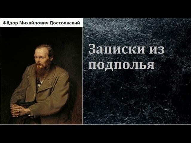 Фёдор Михайлович Достоевский Записки из подполья аудиокнига