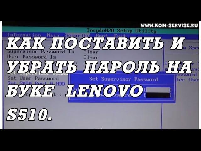 Как поставить и поменять пароль на биосе ноутбука Lenovo s510 и как зайти в BIOS ноутбука