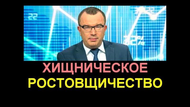 Юрий Пронько ХИЩНИЧЕСКОЕ РОСТОВЩИЧЕСТВО 14.11.2017