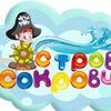 Остров Сокровищ: аниматоры, детские праздники