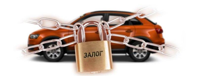 Как купить авто из залога аренда авто недорого без залога под такси