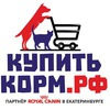 КупитьКорм.рф - интернет магазин