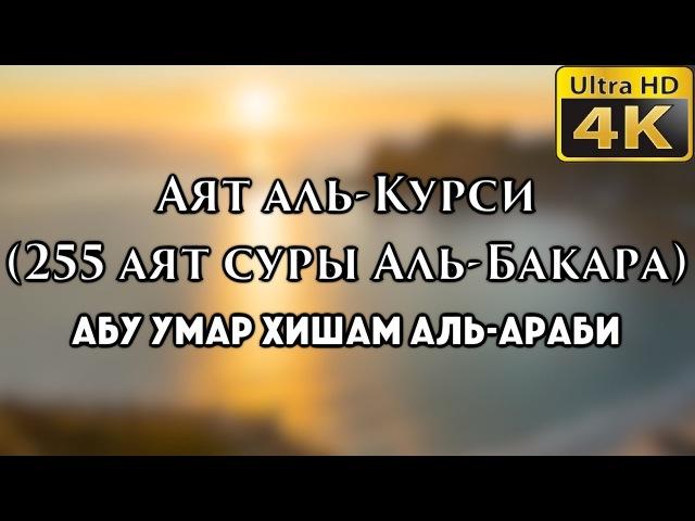 Аятуль Курси [Абу Умар Хишам аль-Араби]