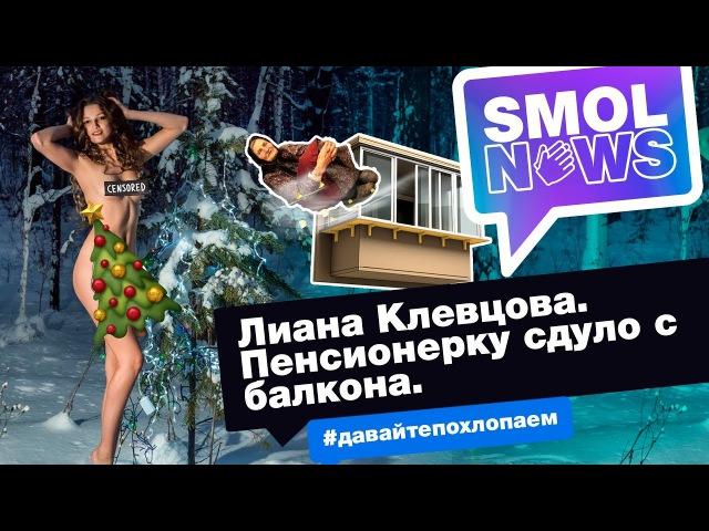 SMOLNEWS 16 Голая модель из Иркутска Медаль за халатность Пенсионерку сдуло с балкона