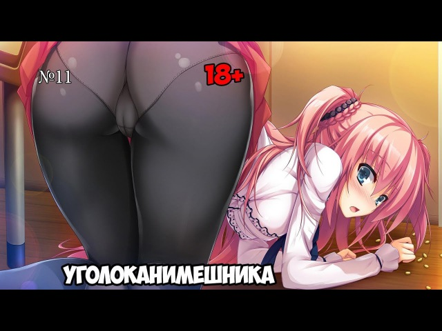 Уголок Анимешника Аниме приколы №11