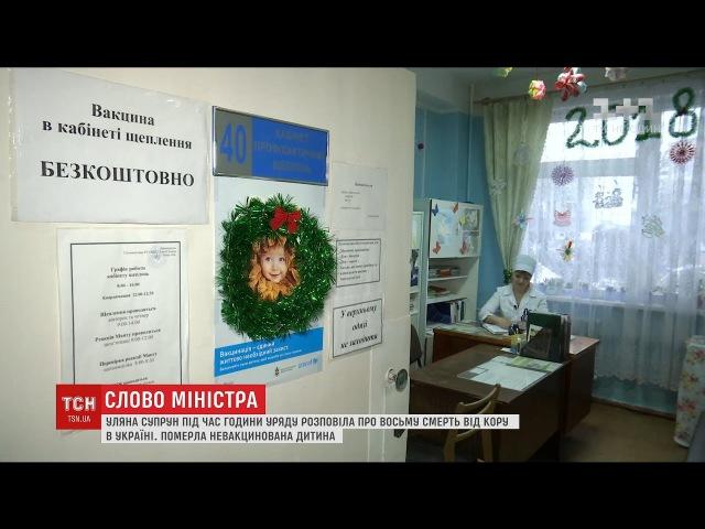 В Україні збільшилась кількість загиблих від кору