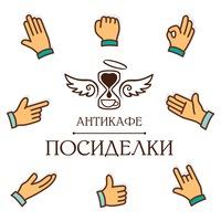 Логотип Антикафе «Посиделки» на Красном / Волгоград