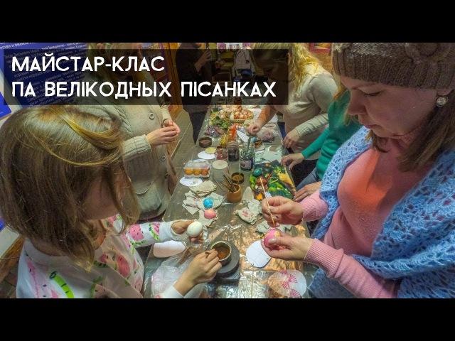 Майстар клас па велікодных пісанках яйкі на Вялікдзень