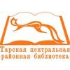 Тарская центральная районная библиотека