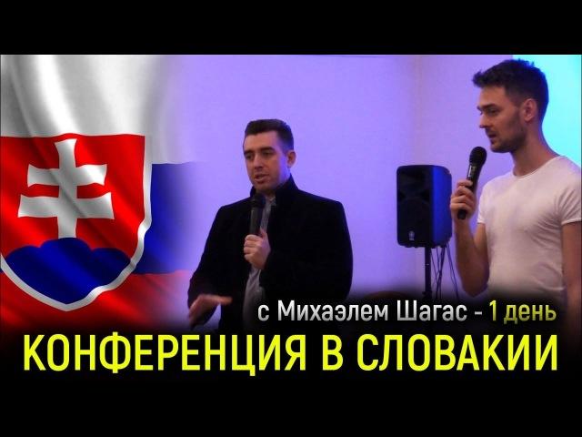 Конференция в Словакии с Михаэлем Шагас 1 день konferencia na Slovensku s Michael Shagas 1 deň
