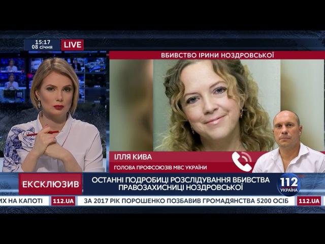 Следственная группа по убийству Ноздровской вышла на финальную точку расследов