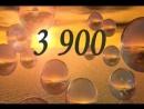Притча о ценности жизни. Теория 1000 шариков.mp4