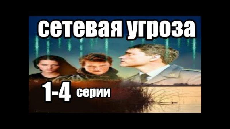 1-4 серии из 4 (детектив, боевик, криминальный сериал)