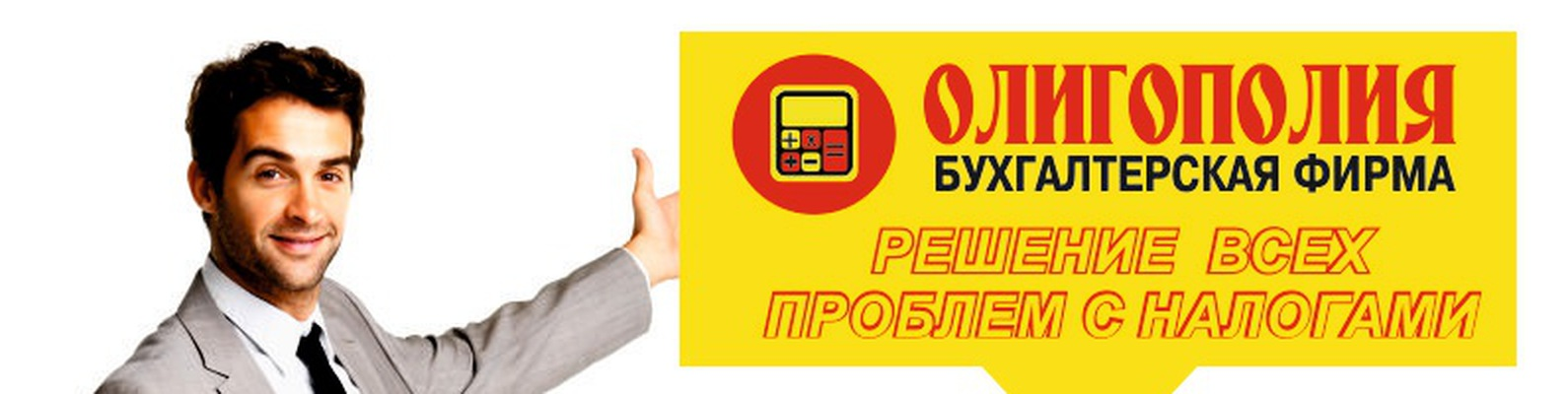 услуги бухгалтера нефтекамск