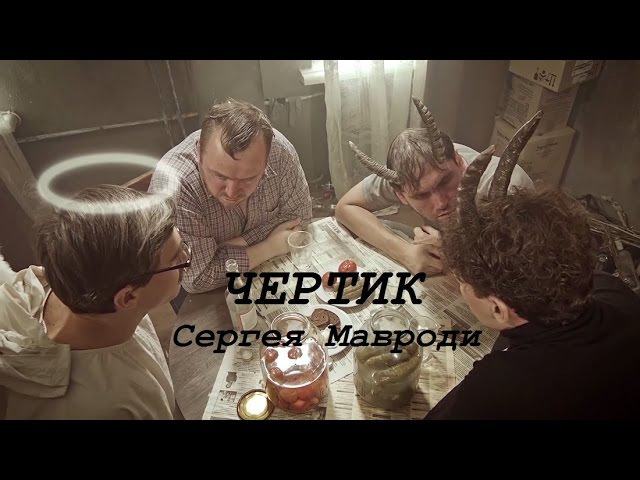 Чертик Сергея Мавроди 1 10 серии