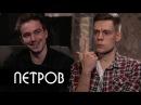 Петров о BadComedian и лучшем русском режиссере вДудь