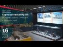 Семинар Корпоративный музей встреча опыта эмоций и технологий Аскрин