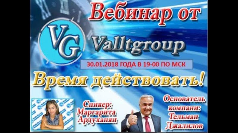 Открытый вебинар и супер новости от руководителя компании Vallt Group