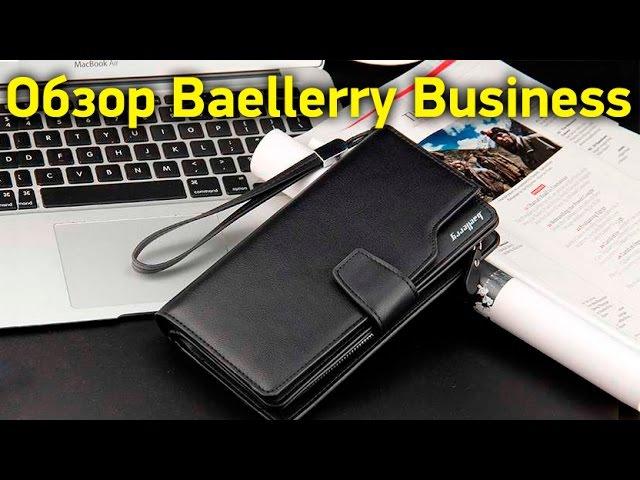 Обзор мужского портмоне Baellerry Business