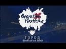 Операция Пластилин - Город (unofficial lyric video)