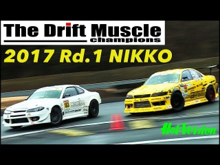 Hot-Version  — The Drift Muscle 2017 Rd.1 at Nikko Circuit.
