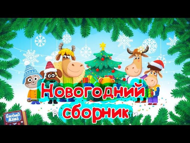 Бурёнка Даша Сборник новогодних песен