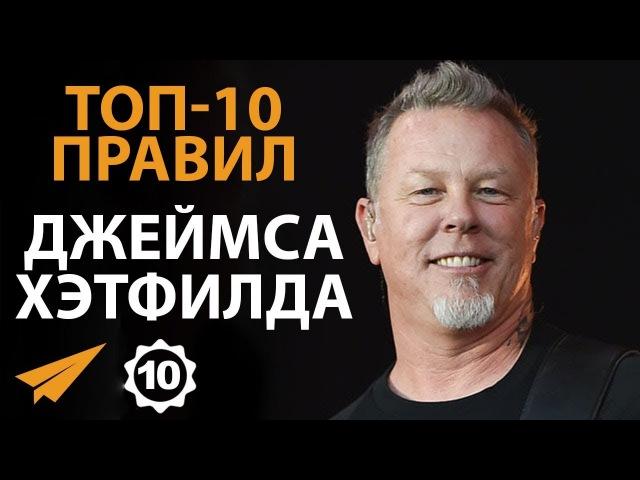 Правила Успеха Джеймса Хэтфилда группа Metallica