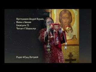 Протодиакон Андрей Кураев. Икона в Библии (передача 2)