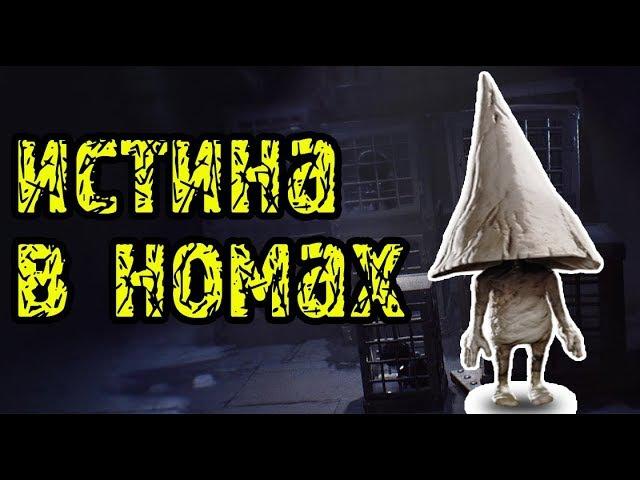 ИСТИНА В НОМАХ | теория по игре Little Nightmares | The Hideaway DLC