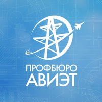 Логотип Профбюро АВИЭТ (ФАП) УГАТУ