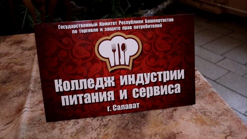 День открытых дверей в Колледже индустрии питания и сервиса [vk.com/salavatlife]