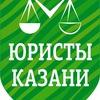 Юристы Казани | Списание долгов