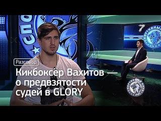 Кикбоксёр Артём Вахитов рассказал о предвзятом отношении судей в GLORY