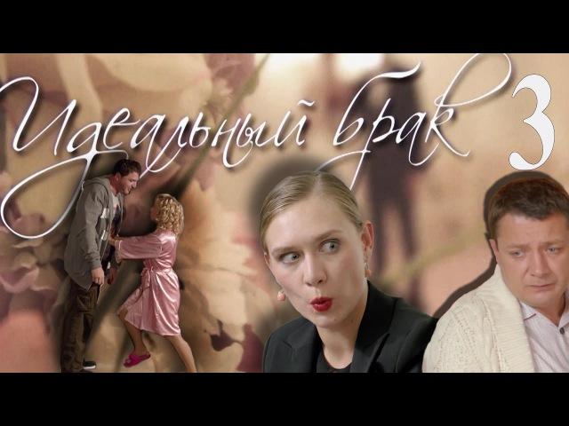 Идеальный брак 3 серия 2012