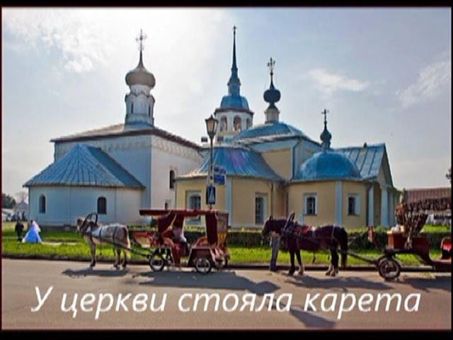 Олег Гребенкин У церкви стояла карета