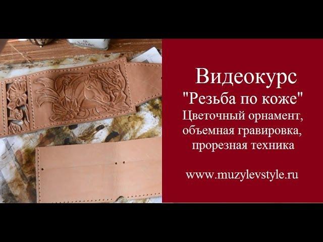 Видеоурок Резьба по коже Цветочный орнамент, объемная гравировка, прорезная те... dbltjehjr htpm,f gj rj;t wdtnjxysq jhyfvty