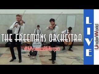 Музыка в метро | The Freemans Orchestra Рок Хиты в Симфоническом исполнении