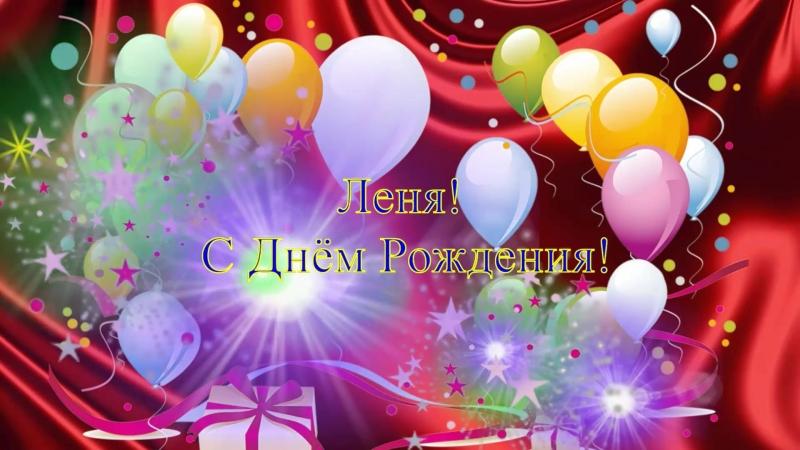 Открытка с днем рождения леонид картинки