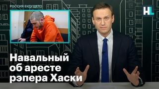 Навальный об аресте рэпера Хаски