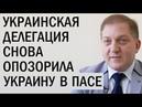 Скабеева и украинский цирк в ПАСЕ. Олег Волошин